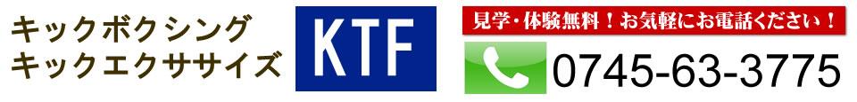 奈良県御所市キックボクシング・エクササイズ【KTF】